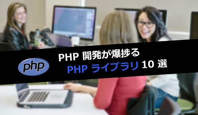 PHP 開発が爆捗る PHP ライブラリ9選