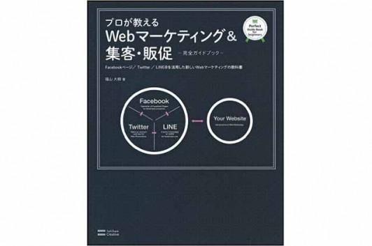 プロが教えるWebマーケティング&集客・販促【完全ガイドブック】―Facebookページ/Twitter/LINE@を活用した新しいWebマーケティングの教科書― (Perfect Guide Book for beginners)  Code部厳選ブックリスト