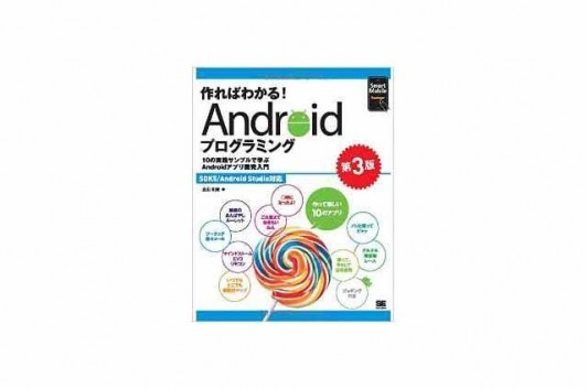 作ればわかる!Androidプログラミング 第3版 SDK5/Android Studio対応 (Smart Mobile Developer) Code部厳選ブックリスト
