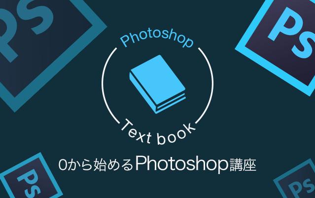 ゼロから始めるPhotoshop講座Vol.21 テキストの入力・編集