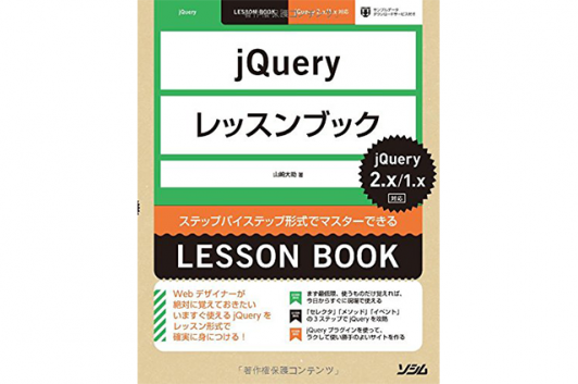 jQuery レッスンブック jQuery2.X/1.X対応 Code部厳選ブックリスト