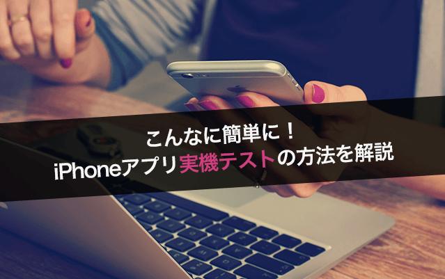 こんなに簡単に!iPhoneアプリ実機テストの方法を解説