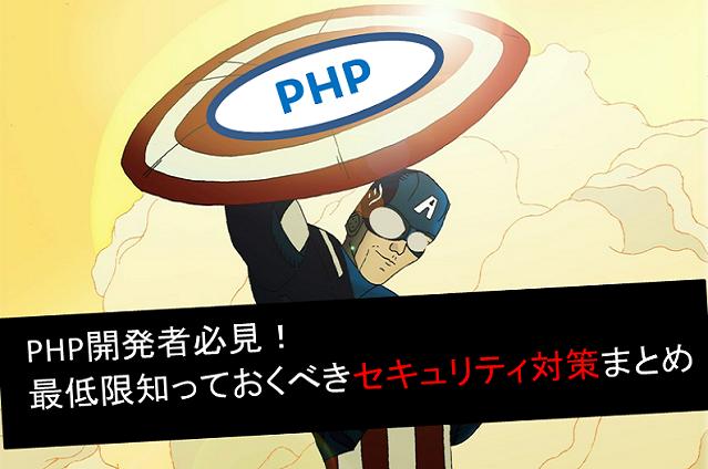 PHP開発者必見!最低限知っておくべきセキュリティ対策まとめ
