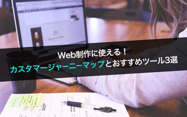 Web制作に使える!カスタマージャーニーマップとおすすめツール3選