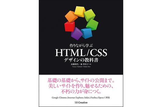 作りながら学ぶ HTML/CSSデザインの教科書 Code部厳選ブックレビュー