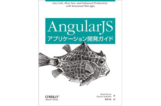 AngularJSアプリケーション開発ガイド Code部厳選ブックリスト