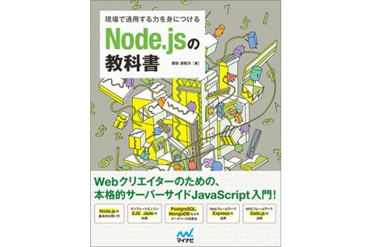 現場で通用する力を身につける Node.jsの教科書  Code部厳選ブックリスト