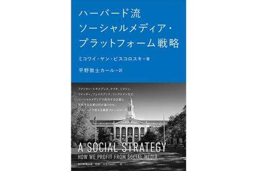 ハーバード流ソーシャルメディア・プラットフォーム戦略Code部厳選ブックリスト
