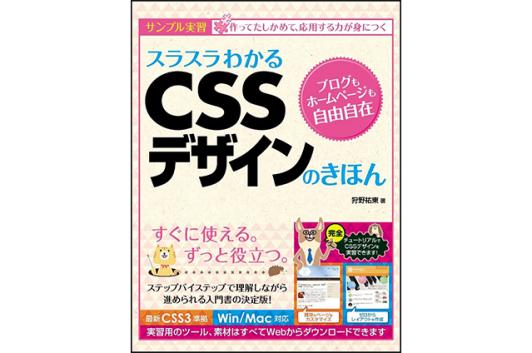 スラスラわかるCSSデザインのきほん  Code部厳選ブックリスト