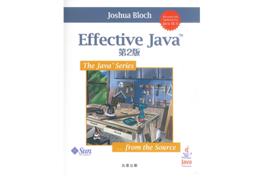 EFFECTIVE JAVA 第2版 (The Java Series)  Code部厳選ブックリスト