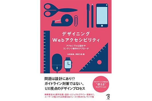 デザイニングWebアクセシビリティ – アクセシブルな設計やコンテンツ制作のアプローチ Code部厳選ブックリスト