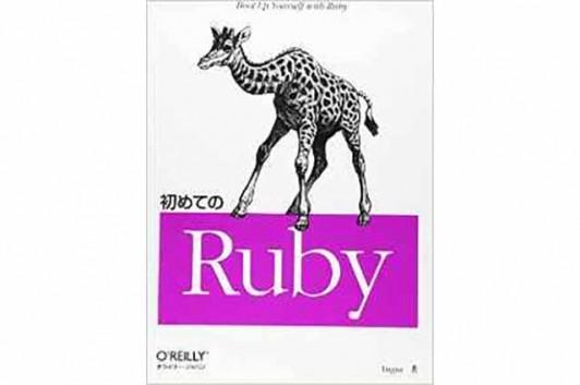 初めてのRuby Code部厳選ブックリスト
