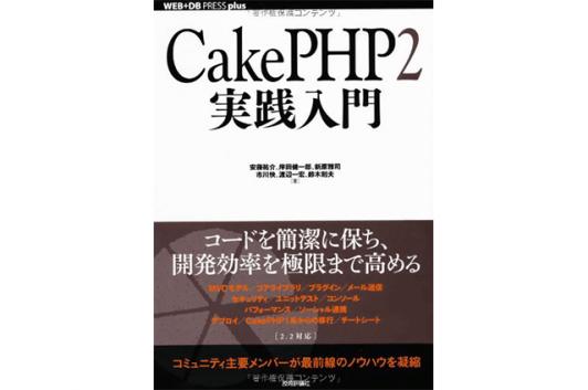 CakePHP2 実践入門 (WEB+DB PRESS plus) Code部厳選ブックリスト