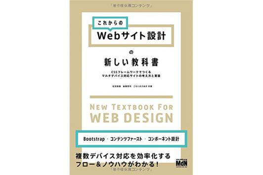 これからのWebサイト設計の新しい教科書 CSSフレームワークでつくるマルチデバイス対応サイトの考え方と実装  Code部厳選ブックリスト
