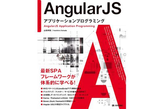 AngularJS アプリケーションプログラミング Code部厳選ブックリスト