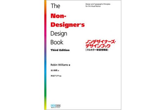 ノンデザイナーズ・デザインブック Code部厳選ブックリスト