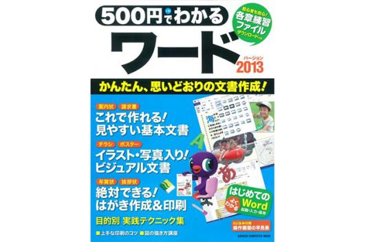 500円でわかる ワード2013 (Gakken Computer Mook) Code部厳選ブックリスト