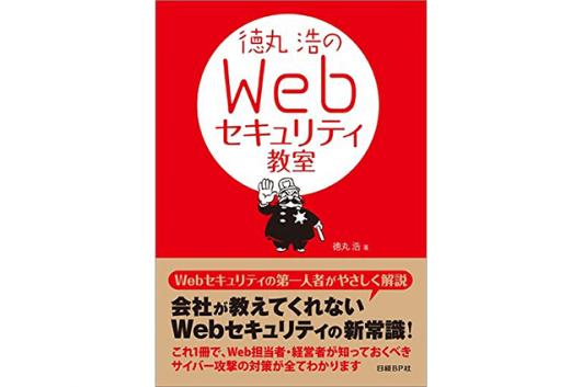 徳丸浩のWebセキュリティ教室 Code部厳選ブックリスト