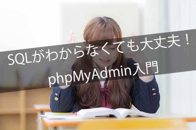 SQLがわからなくても大丈夫!phpMyAdmin入門《初心者必見》