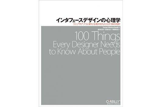 インタフェースデザインの心理学 ―ウェブやアプリに新たな視点をもたらす100の指針 Code部厳選ブックリスト