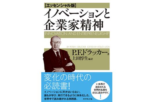 イノベーションと企業家精神【エッセンシャル版】 Code部厳選ブックリスト