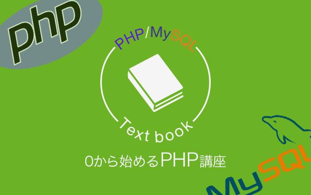 ゼロから始めるPHP講座Vol27 PHPによるDB操作〜基礎〜