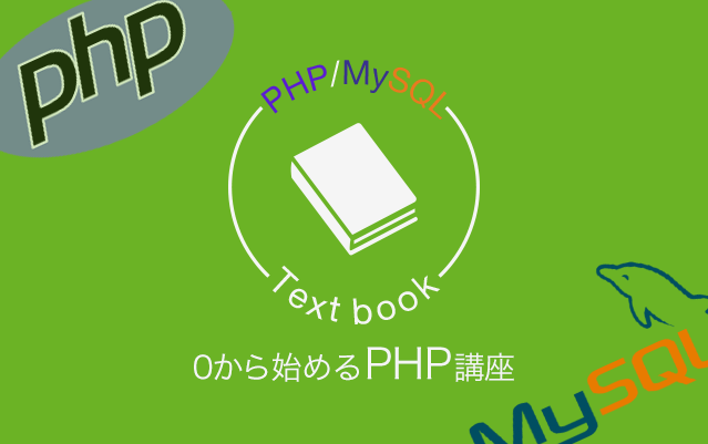 ゼロから始めるPHP講座 Vol.44 MVCモデル③~MVCの使用例