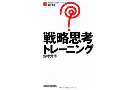 戦略思考トレーニング (日経文庫)  Code部厳選ブックリスト