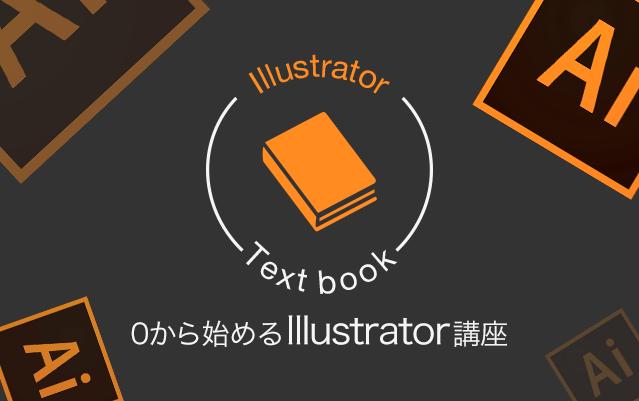 ゼロから始めるIllustrator講座Vol.5 画面表示とオブジェクト