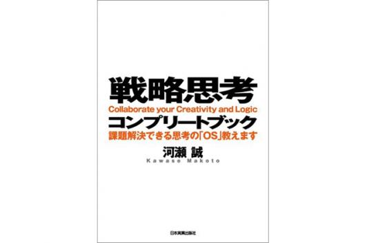 戦略思考コンプリートブック Code部厳選ブックリスト