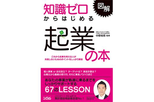 図解 知識ゼロからはじめる起業の本 Code部厳選ブックリスト