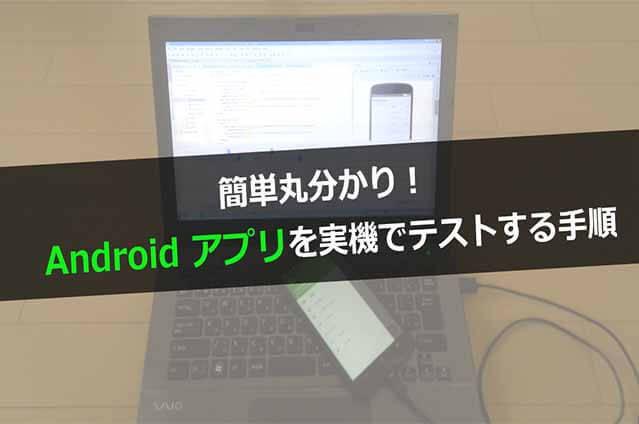 簡単丸分かり!Android アプリを実機でテストする手順