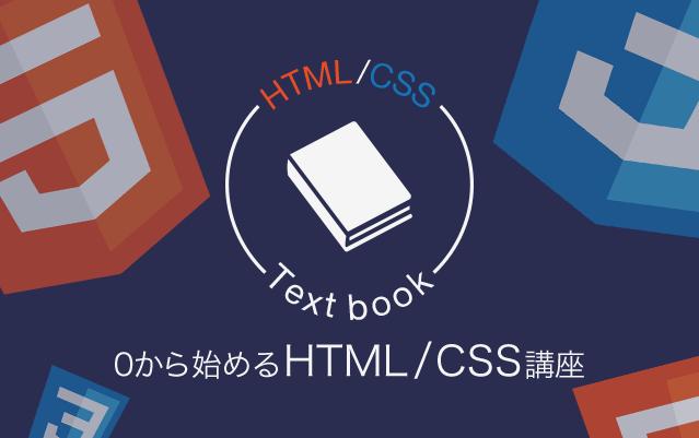 cssの使い方 ゼロから始めるHTML/CSS講座Vol06