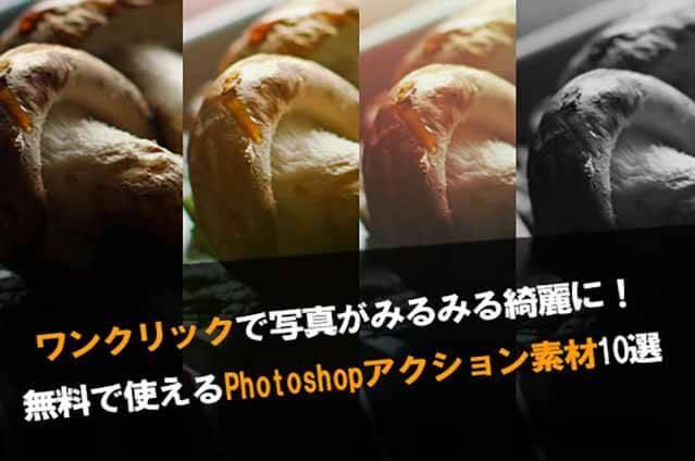 ワンクリックで写真がみるみる綺麗に!無料で使えるPhotoshopアクション素材10選