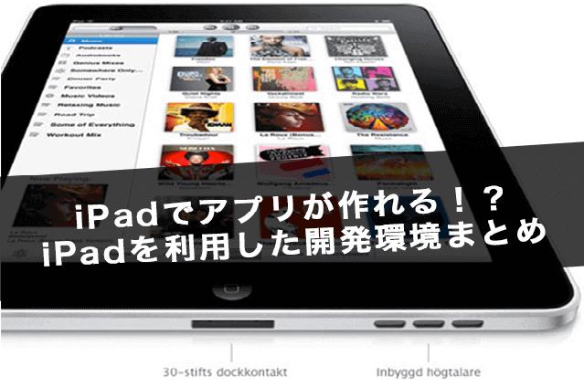 iPadでアプリが作れる!?iPadを利用した開発環境まとめ