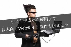 サイト制作から運用まで!個人向けWebサイト制作方法まとめ