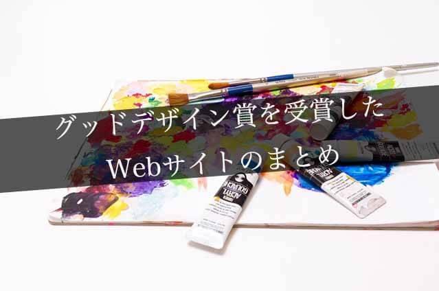 グッドデザイン賞を受賞した Web サイトのまとめ