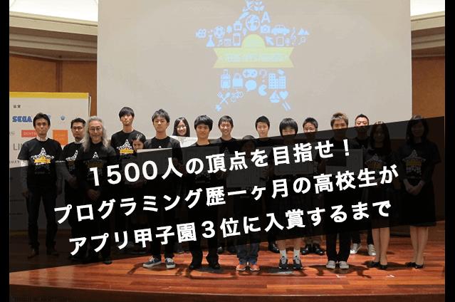 1500人の頂点を目指せ!プログラミング歴一ヶ月の高校生がアプリ甲子園3位に入賞するまで