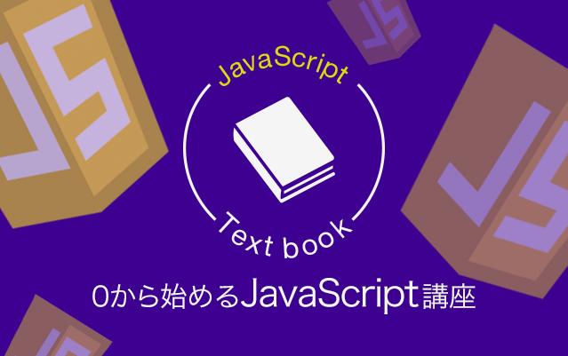 ゼロから始めるJavaScript講座Vol04 データ型の種類