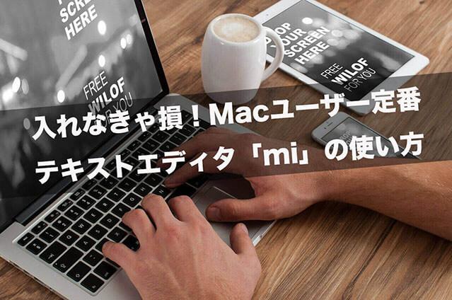 入れなきゃ損!Macユーザー定番テキストエディタ「mi」の使い方
