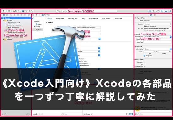 《Xcode入門向け》Xcodeの各部品を一つずつ丁寧に解説してみた