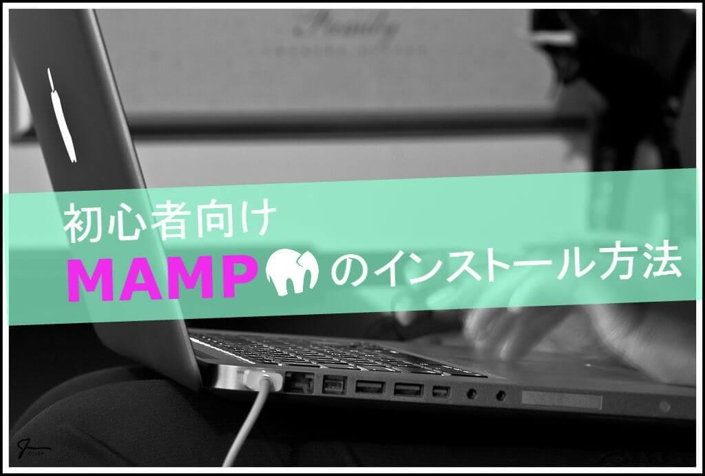 初心者でも簡単にできるMAMPのインストール方法と使い方
