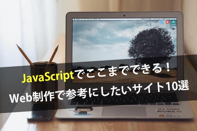 JavaScriptでここまでできる!Web制作で参考にしたいサイト10選