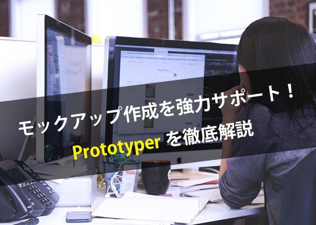 モックアップ作成を強力サポート!Prototyperを徹底解説