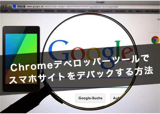 Chromeデベロッパーツールでスマホサイトをデバックする方法