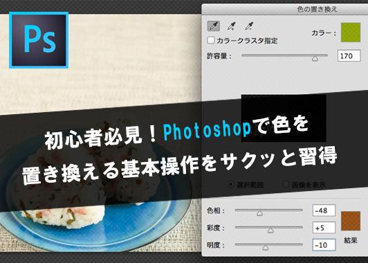 初心者必見!Photoshopで色を置き換える基本操作をサクッと習得