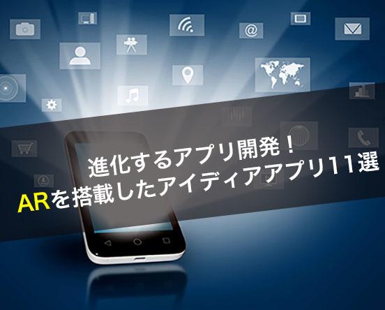 進化するアプリ開発! ARを搭載したアイディアアプリ11選