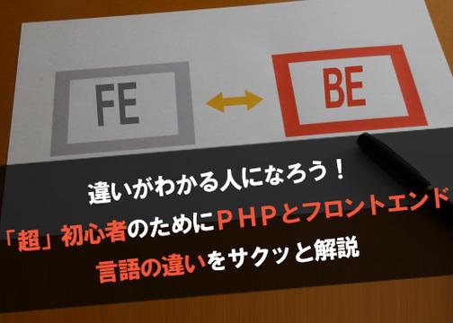 「超」初心者のためにPHPとフロントエンド言語の違いをサクッと解説