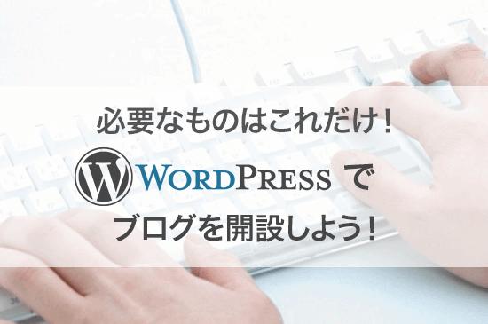 必要なものはこれだけ!WordPressでブログを開設しよう!