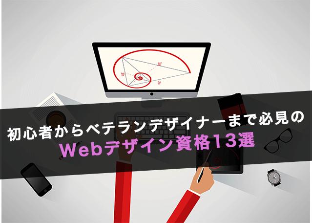 初心者からベテランデザイナーまで必見のWebデザイン資格13選